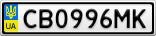 Номерной знак - CB0996MK