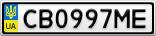 Номерной знак - CB0997ME