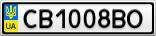 Номерной знак - CB1008BO