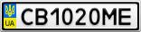 Номерной знак - CB1020ME