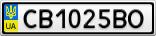 Номерной знак - CB1025BO