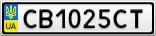 Номерной знак - CB1025CT