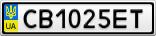 Номерной знак - CB1025ET