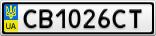 Номерной знак - CB1026CT