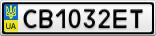 Номерной знак - CB1032ET
