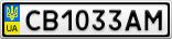 Номерной знак - CB1033AM