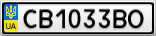 Номерной знак - CB1033BO