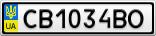 Номерной знак - CB1034BO