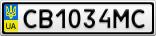 Номерной знак - CB1034MC