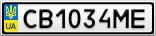 Номерной знак - CB1034ME