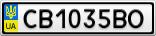 Номерной знак - CB1035BO