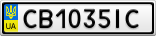 Номерной знак - CB1035IC