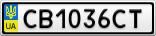 Номерной знак - CB1036CT