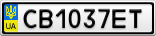 Номерной знак - CB1037ET