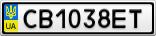 Номерной знак - CB1038ET