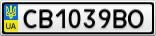 Номерной знак - CB1039BO