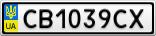 Номерной знак - CB1039CX