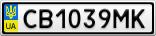 Номерной знак - CB1039MK