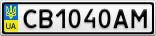 Номерной знак - CB1040AM