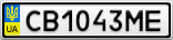 Номерной знак - CB1043ME