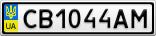 Номерной знак - CB1044AM