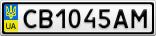 Номерной знак - CB1045AM