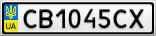 Номерной знак - CB1045CX