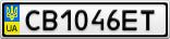 Номерной знак - CB1046ET
