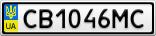 Номерной знак - CB1046MC