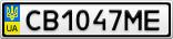 Номерной знак - CB1047ME