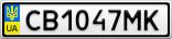 Номерной знак - CB1047MK