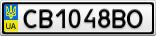 Номерной знак - CB1048BO