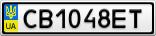 Номерной знак - CB1048ET