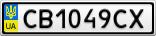 Номерной знак - CB1049CX
