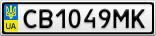 Номерной знак - CB1049MK