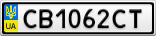 Номерной знак - CB1062CT