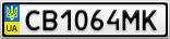 Номерной знак - CB1064MK