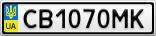 Номерной знак - CB1070MK