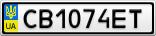 Номерной знак - CB1074ET