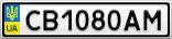 Номерной знак - CB1080AM