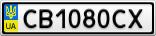 Номерной знак - CB1080CX