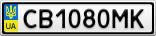 Номерной знак - CB1080MK