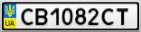 Номерной знак - CB1082CT