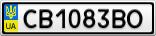 Номерной знак - CB1083BO