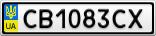 Номерной знак - CB1083CX