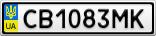 Номерной знак - CB1083MK