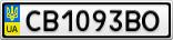 Номерной знак - CB1093BO