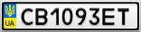 Номерной знак - CB1093ET