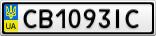 Номерной знак - CB1093IC