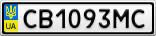 Номерной знак - CB1093MC